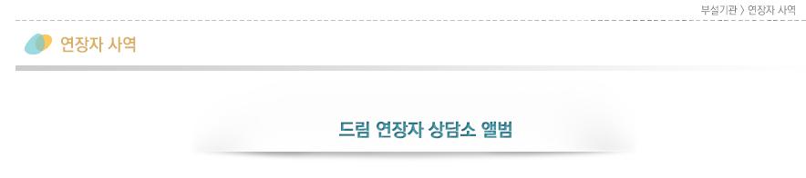 컨텐츠_부설기관_연장자-사역--앨범.jpg