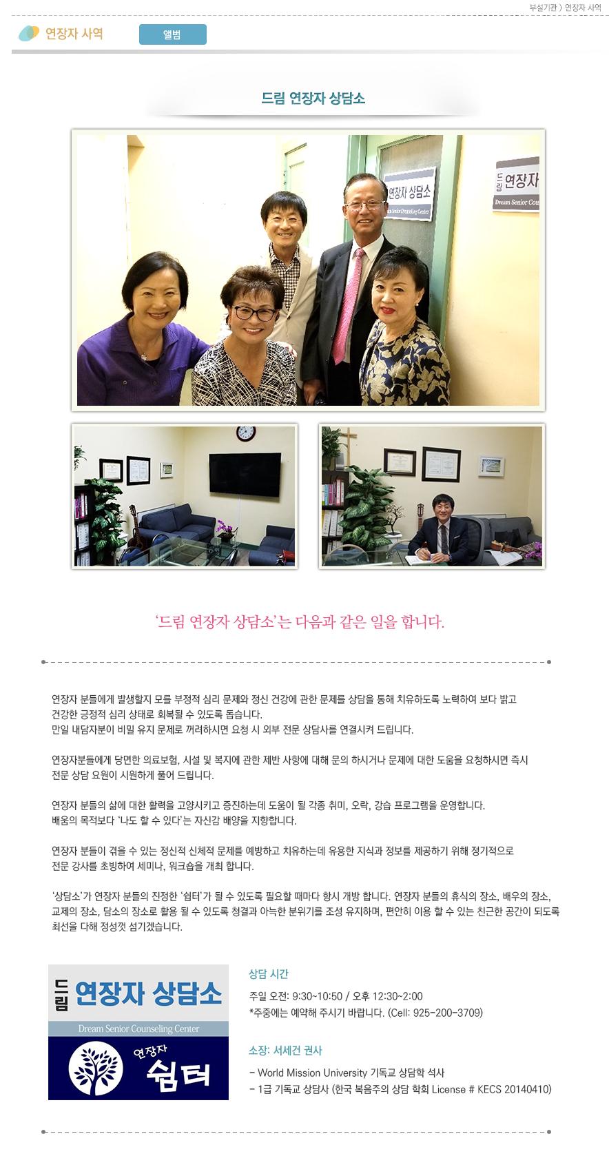 senior_ministry.jpg